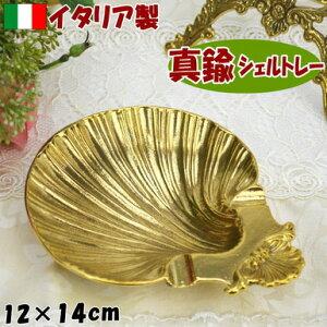 シェルトレー 真鍮 イタリア製 ジュエリートレーブラス おしゃれ インテリア ヨーロッパ 貝型 輸入雑貨 ゴールド プレゼント アクセサリートレー トレイ 宝石入れ 小物入れ ソープトレー ギ