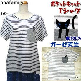 【メール便可】noa family Tシャツ ポケットキャットボーダーティーシャツ Mサイズ ネイビー/グレー ( レディースファッション 綿100% 半袖 コットン100% 猫 猫雑貨 猫グッズ ネコ ネコ ノアファミリー おしゃれ 涼しい )
