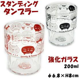 ウチ猫スタッキングタンブラー レッド ブラック 200mlnoa family グラス コップ ガラス かわいい 洋食器 陶器 猫雑貨 猫グッズ ねこ ネコ キャット ノアファミリー ギフト包装無料