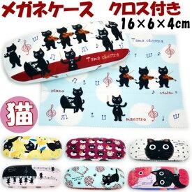 メガネケース クロス付き 猫柄 選べる7色noa family 猫雑貨 猫グッズ ねこ ネコ キャット めがねケース めがね入れ 眼鏡ケース 眼鏡入れ メガネ入れ ノアファミリー レディース かわいい おしゃれ ギフト包装無料 年中無休