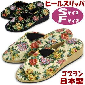 日本製 スリッパ ヒール Sサイズ Fサイズ ゴブラン ブラック ベージュ 選べる2色花柄 上品 可愛い かわいい レディース 女性用 婦人 ルームシューズ 上履き 室内履き おしゃれ 美脚 普通サイ