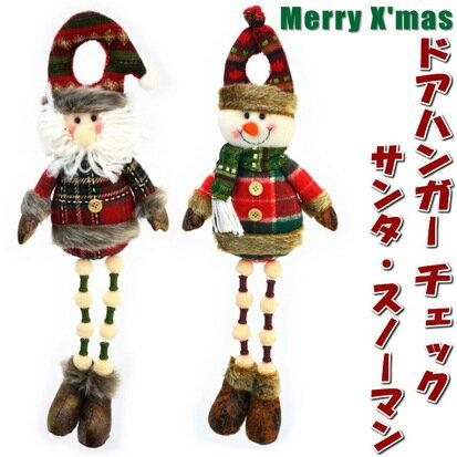 ドアハンガー チェック サンタ スノーマン人形 クリスマス ぬいぐるみ 雪だるま サンタクロース 壁掛け ディスプレイ 飾り 装飾 オーナメント かわいい 冬 雪 おしゃれ 北欧 ギフト包装無料