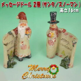 ★メッセージドール 2種 (サンタ/スノーマン )人形 クリスマス 雪だるま サンタクロース