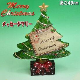 ★クリスマス メッセージツリー もみの木 Xmas 冬 雪 おしゃれ サンタ