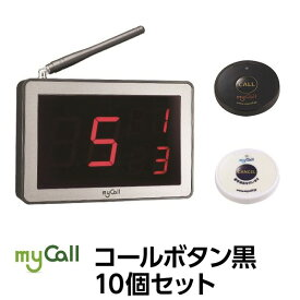 ワイヤレスチャイム/呼び出しベル 【コールボタン/電池式 ワイヤレス 黒10個セット】 日本語音声ガイダンス 『マイコール』