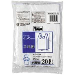 (業務用20セット)日本技研 取っ手付きごみ袋 CG-22 半透明 20L 20枚