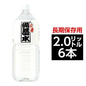 災害用 備蓄水 ミネラルウォーター  5年保存水 2L×6本 超軟水23mg/L(1ケース)