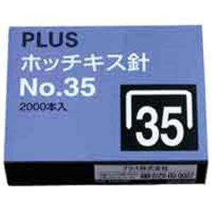 (業務用20セット)プラス ホッチキス針 NO.35 SS-035