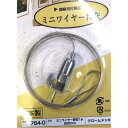 額吊りミニワイヤー/額縁吊金具 【5kgまで】 全長:自在500mm 日本製 3764-0