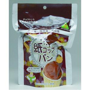 5年保存 非常食/保存食 【紙コップパン チョコレート 1ケース 30個入】 日本製 コンパクト収納 賞味期限通知サービス付き