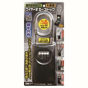 ワイヤー式 キーボックス/鍵収納 【大容量タイプ】 ワイヤー45cm ダイヤル式 キー不要 『キーストック』 〔オフィス 事務所〕