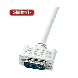 5個セット サンワサプライ NEC対応ディスプレイケーブル(アナログRGB・1.5m) KB-D151KX5