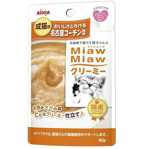 (まとめ)アイシア MMクリーミー 名古屋コーチン風味 40g 【猫用・フード】【ペット用品】【×48セット】