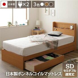 国産 宮付き 引き出し付きベッド 通常丈 セミダブル (日本製ボンネルコイルマットレス付き) ナチュラル 『LITTAGE』 リッテージ 【代引不可】