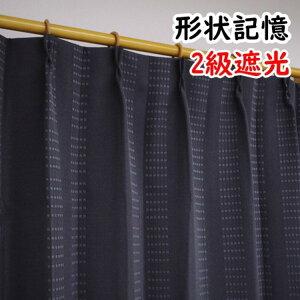 デニム 遮光カーテン / 2枚組 100×200cm ブラック / 洗える 形状記憶 『オーチャード』 九装
