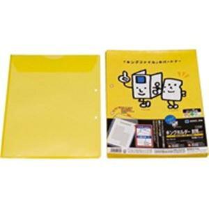 (業務用100セット) キングジム キングホルダー封筒 782-10 A4S 黄 10枚