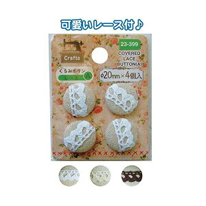 Crafts くるみボタン A柄レースφ20mm4個入 【6個セット】 23-399