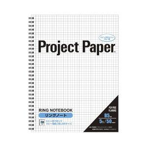 (業務用セット) オキナ プロジェクトペーパー リングノート 5mm方眼 PNB5S 1冊入 【×5セット】