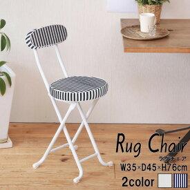ラグチェア(折りたたみ椅子/カウンターチェア) オフネイビー 背もたれ付/椅子/いす/ストライプ/ボーダー/軽量/キッチン/コンパクト/スリム/パイプイス/完成品/NK-071