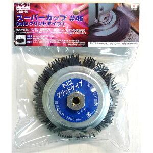 H&H スーパーカップ/先端工具 【砥粒:#46】 NICグリットタイプ 鉄・ステンレス・アルミ・真鍮対応 CBB-46