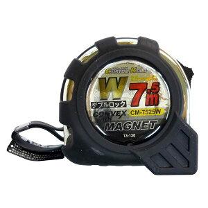(業務用3個セット) CK ダブルロックコンベックス/メジャー 【長さ:7.5m】 ブレーキ機能付き 13-138 CM-7525W 〔DIY/大工道具〕