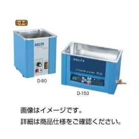 超音波洗浄器 D-80