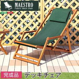 アカシア製 3段 リクライニングチェア/デッキチェア 【グリーン】 約64.5×101×79cm 折りたたみ 木製【代引不可】