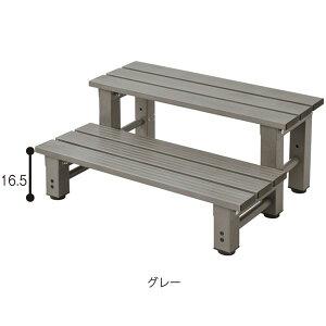 アルミデッキ縁台/踏み台 【ステップ 幅約70cm グレー】 サビに強い仕様 〔テラス 庭 ガーデン〕