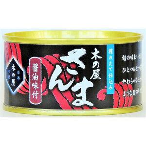 さんま醤油味付/缶詰セット 【24缶セット】 フレッシュパック 賞味期限:常温3年間 『木の屋石巻水産缶詰』