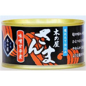 さんま味噌甘辛煮/缶詰セット 【6缶セット】 フレッシュパック 賞味期限:常温3年間 『木の屋石巻水産缶詰』