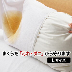 スペイン製 ピロープロテクター/枕カバー 【Lサイズ】 52cm×72cm 防水 防カビ 防ダニ 抗菌機能 〔ベッドルーム 寝室〕【代引不可】
