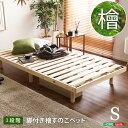 すのこベッド 【シングル フレームのみ ナチュラル】 幅約98cm 高さ3段調節 木製脚付き 〔寝室〕【代引不可】