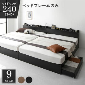収納付き ベッド ワイドキング240(S+D) 引き出し付き キャスター付き 棚付き コンセント付き ブラック ベッドフレームのみ