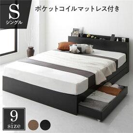 収納付き ベッド シングル 引き出し付き キャスター付き 棚付き コンセント付き ブラック ポケットコイルマットレス付き