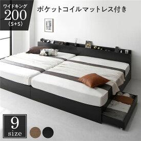 収納付き ベッド ワイドキング200(S+S) 引き出し付き キャスター付き 棚付き コンセント付き ブラック ポケットコイルマットレス付き