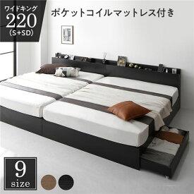 収納付き ベッド ワイドキング220(S+SD) 引き出し付き キャスター付き 棚付き コンセント付き ブラック ポケットコイルマットレス付き