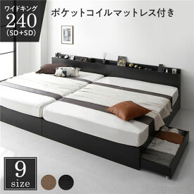 収納付き ベッド ワイドキング240(SD+SD) 引き出し付き キャスター付き 棚付き コンセント付き ブラック ポケットコイルマットレス付き