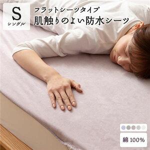肌触りの良い 防水 フラットシーツ 【シングル グレイッシュパープル】 綿100% ラミネート加工 防水シーツ おしゃれ シーツ 寝具 寝室 年中使える 洗える ペット 介護 おねしょシーツ S 【代