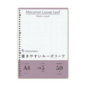 (まとめ) マルマン 書きやすいルーズリーフ A4 5mm方眼罫 L1107 1パック(50枚) 【×30セット】