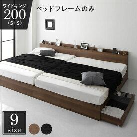 収納付き ベッド ワイドキング200(S+S) 引き出し付き キャスター付き 棚付き コンセント付き ブラウン ベッドフレームのみ