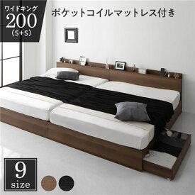 収納付き ベッド ワイドキング200(S+S) 引き出し付き キャスター付き 棚付き コンセント付き ブラウン ポケットコイルマットレス付き