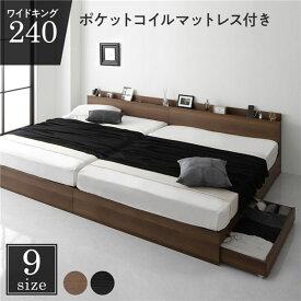収納付き ベッド ワイドキング240(SD+SD) 引き出し付き キャスター付き 棚付き コンセント付き ブラウン ポケットコイルマットレス付き