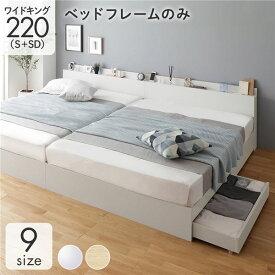 収納付き ベッド ワイドキング220(S+SD) 引き出し付き キャスター付き 棚付き コンセント付き ホワイト ベッドフレームのみ