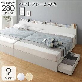 収納付き ベッド ワイドキング280(D+D) 引き出し付き キャスター付き 棚付き コンセント付き ホワイト ベッドフレームのみ