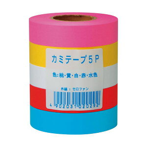(まとめ) トーヨー カラー紙テープ幅18mm×長さ31m 5色 113500 1セット(5巻) 【×30セット】