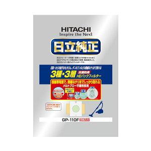 (まとめ)日立 純正紙パック抗菌防臭3種・3層HEパックフィルター GP-110F 1パック(5枚)【×5セット】