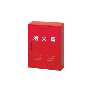 日本ドライケミカル 消火器収納箱10型2本用 NB-102 1台