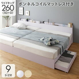 収納付き ベッド ワイドキング260(SD+D) 引き出し付き キャスター付き 棚付き コンセント付き ホワイト ボンネルコイルマットレス付き