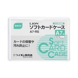(まとめ) ライオン事務器 ソフトカードケース 軟質タイプ A7 オレフィン A7-RS 1枚 【×300セット】