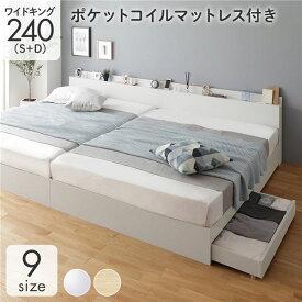 収納付き ベッド ワイドキング240(S+D) 引き出し付き キャスター付き 棚付き コンセント付き ホワイト ポケットコイルマットレス付き